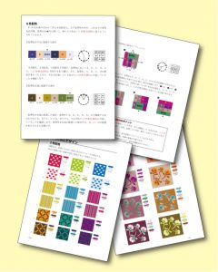 色彩配色テキストll配色検定(2 級、1級対応)