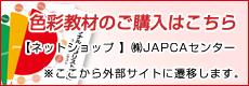 パーソナルカラリスト検定公式教材販売 JAPCAセンター